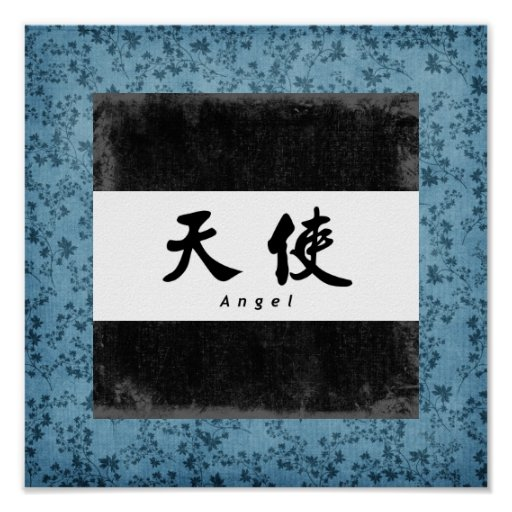 Angel h chinese calligraphy print poster zazzle
