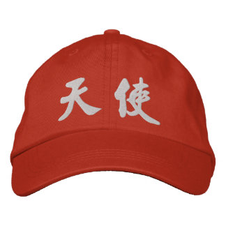 Angel (H) Chinese Calligraphy White Design 2 Embroidered Baseball Cap