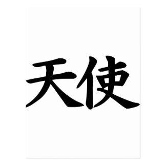 Angel - Kanji Symbol TENSI Post Cards