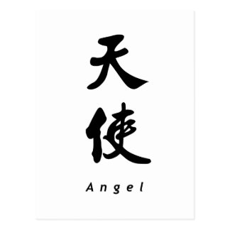 Angel (V) Chinese Calligraphy Art Design 1 Postcard