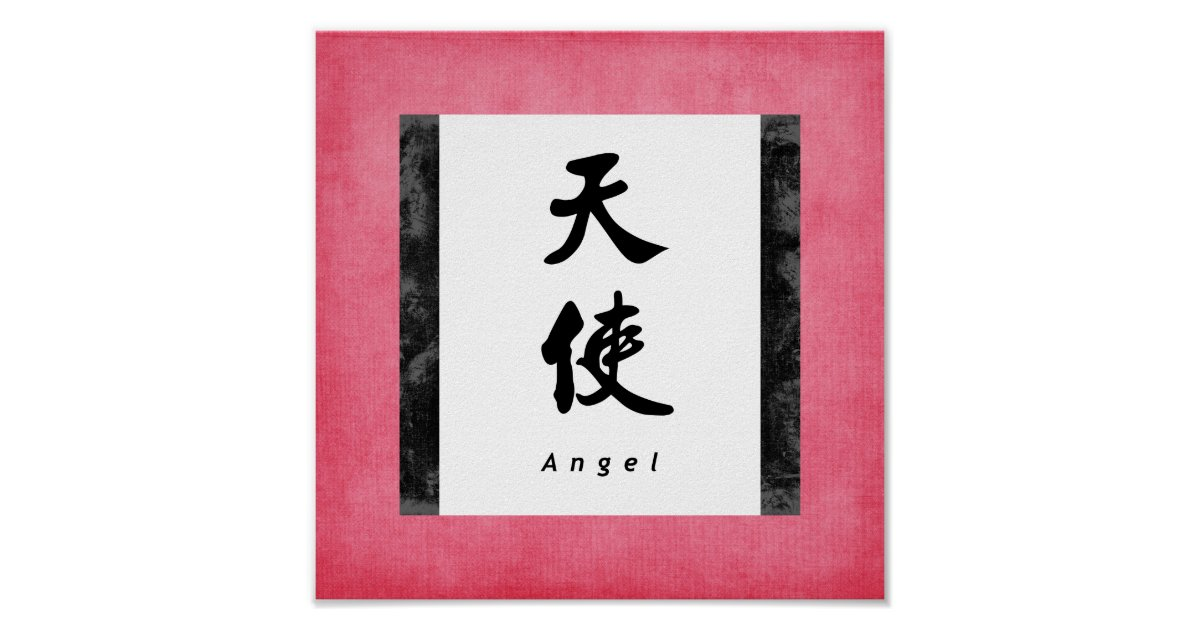 Angel v chinese calligraphy poster print zazzle