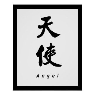 Angel (V) Chinese Calligraphy Poster Print 2