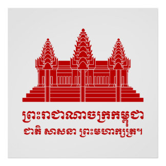 Angkor Wat Cambodian / Khmer Flag with Motto Poster
