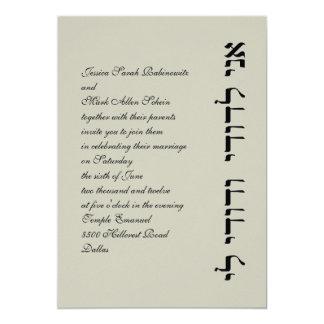 Ani hebreo L'Dodi Vert de la invitación del boda