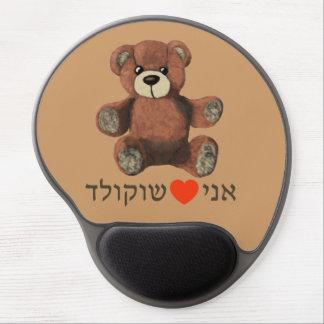 Ani Ohev(et) Shokolad Gel Mouse Pad