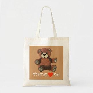 Ani Ohev(et) Shokolad Tote Bag