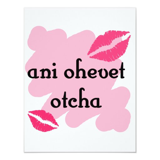 ani ohevet otcha - Hebrew I love you (to boy) Personalized Announcements