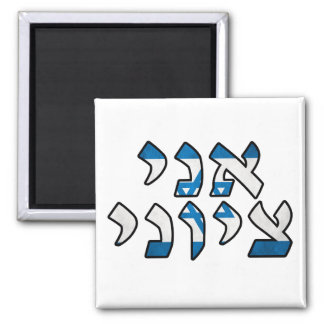 Ani Tzioni = I am a Zionist 2 Inch Square Magnet