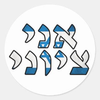 Ani Tzioni = I am a Zionist Classic Round Sticker