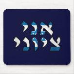 Ani Tzioni = I am a Zionist Mouse Pad