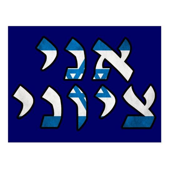 Ani Tzioni = I am a Zionist Postcard