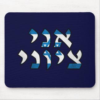 Ani Tzioni = soy un sionista Mouse Pads