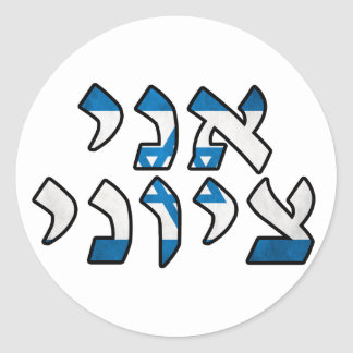 Ani Tzioni soy un sionista Etiquetas