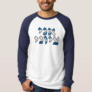 Ani Tzioni = soy un sionista Playera