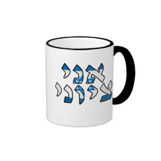Ani Tzioni = soy un sionista Taza De Dos Colores