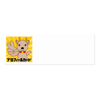 Animated picture purohu ♪ profile card official re mini business card