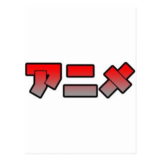 ANIME アニメ POSTCARD