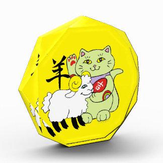 Año afortunado del gato de las ovejas