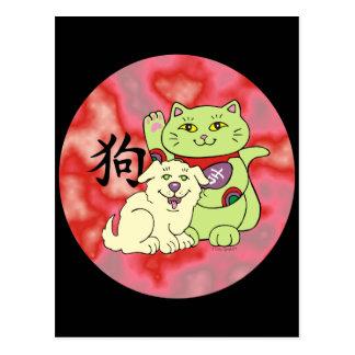 Año afortunado del gato del perro tarjetas postales