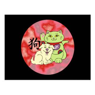 Año afortunado del gato del perro postales