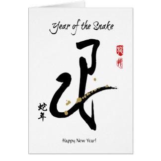 Año blanco y negro de la tarjeta de felicitación d