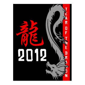 Año chino 2012 del dragón tarjeta postal