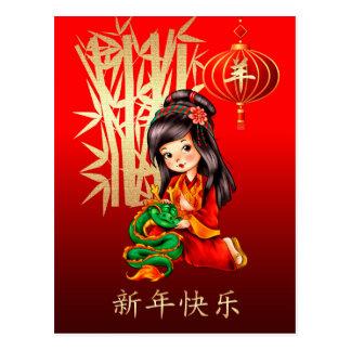 Año chino de la cabra, postales del espolón en