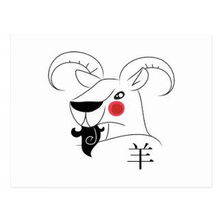 Año chino de la cabra postales