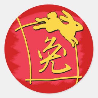 Año chino de la caligrafía de los regalos del pegatina redonda