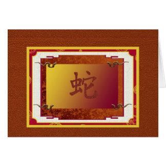 año chino de la muestra de la serpiente tarjeta de felicitación