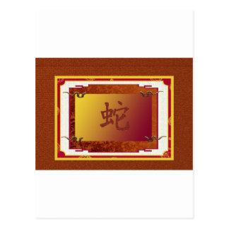 año chino de la muestra de la serpiente tarjetas postales