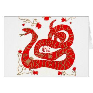 Año chino de la serpiente tarjeta de felicitación