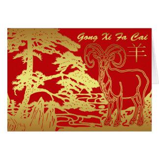Año chino de la tarjeta de felicitación del Año