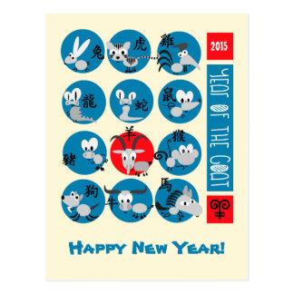 Año chino de las postales de la diversión de la
