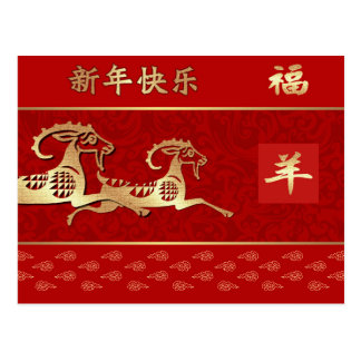 Año chino de las postales del espolón en chino