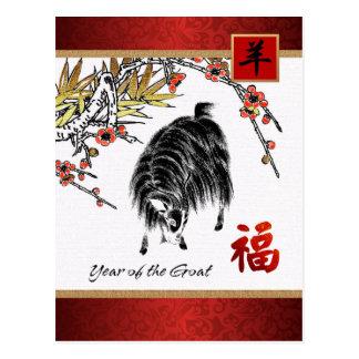 Año chino de las postales del personalizable de la