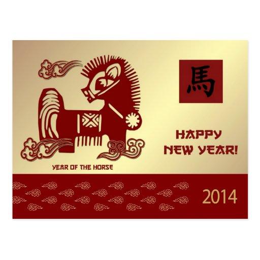 Año chino de las postales del personalizable del