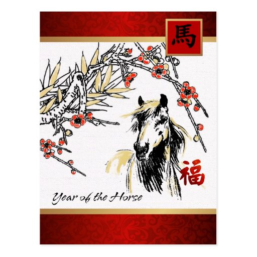 Año chino de las postales del personalizable del c