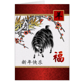 Año chino de las tarjetas de la cabra en chino