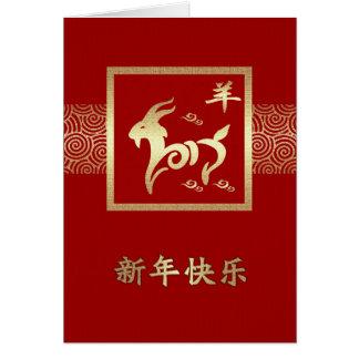 Año chino de las tarjetas del espolón/de la cabra