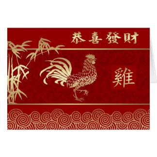 Año chino de las tarjetas del gallo en chino