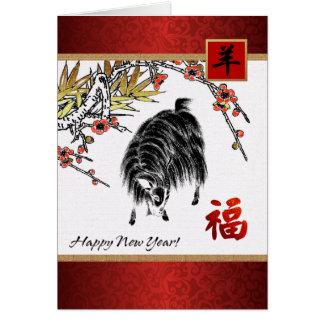 Año chino de las tarjetas del personalizable de la