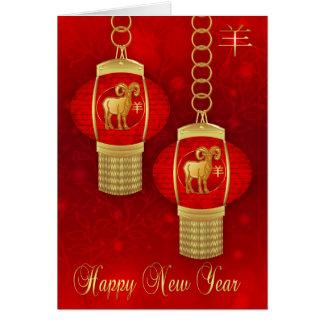 Año chino del Año Nuevo de las linternas del Tarjeta De Felicitación