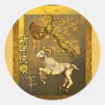 Año chino del espolón, árbol de ciruelo de oro etiqueta redonda