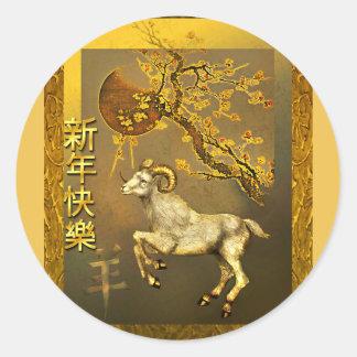 Año chino del espolón, árbol de ciruelo de oro pegatina redonda