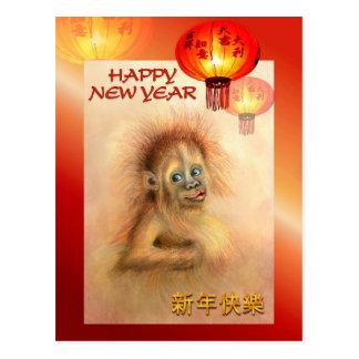 Año chino del mono, mono 2016 de la travesura tarjeta postal
