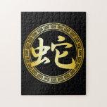 Año chino del símbolo de la serpiente GB Rompecabeza