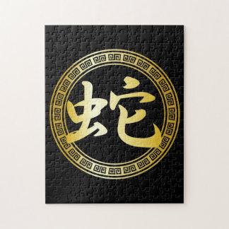 Año chino del símbolo de la serpiente GB Puzzles Con Fotos