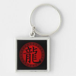 Año chino del símbolo del dragón BRB Llavero Personalizado