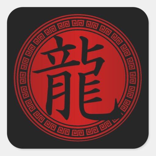 Año chino del símbolo del dragón BRB Colcomanias Cuadradas Personalizadas